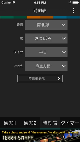 「電車くるよっ! ~札幌市営地下鉄版~」のスクリーンショット 3枚目