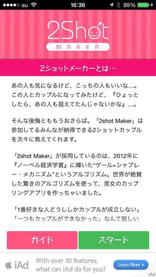 「2Shot Maker」のスクリーンショット 1枚目