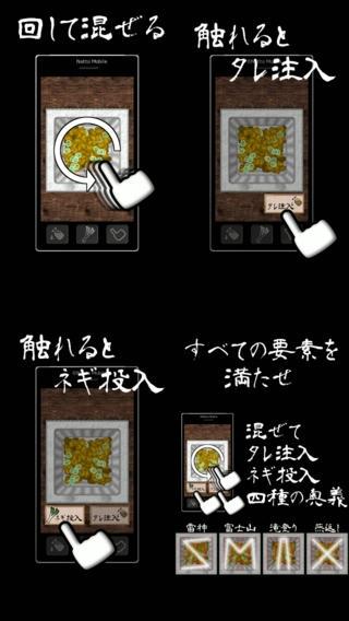 「納豆道 -極めろ究極の奥義、目指せ本物の納豆、引き出せ大豆の力 (Samurai-chopsticks and Ninja-Negi)-」のスクリーンショット 2枚目