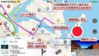 「DrRec&Map - ドライブレコーダー + ルートマップ」のスクリーンショット 2枚目