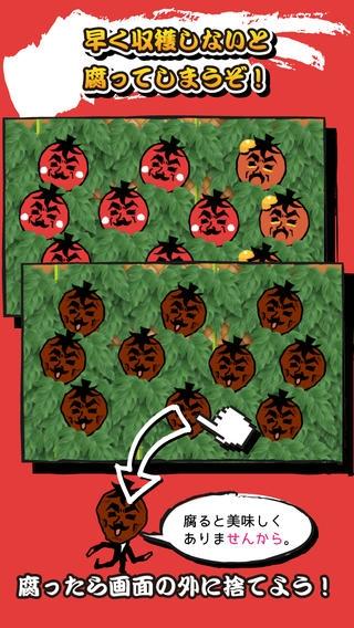 「伊達にミニトマトやってませんから」のスクリーンショット 3枚目