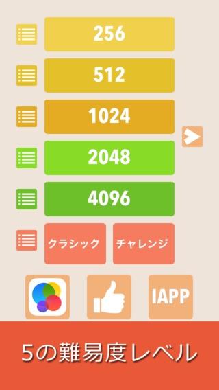 「2048 - 日本語版」のスクリーンショット 3枚目