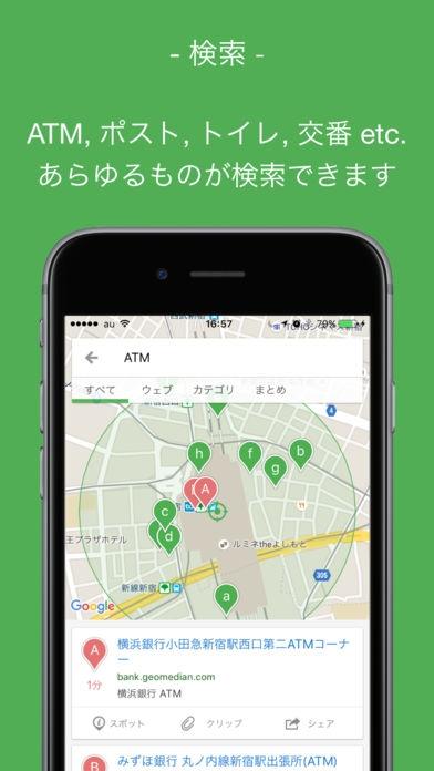 「Pathee お店が探せる検索ナビ パシー」のスクリーンショット 3枚目