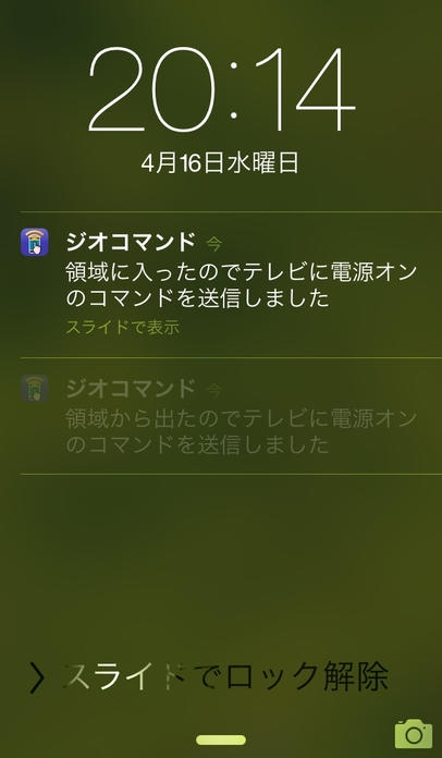 「ジオコマンド」のスクリーンショット 2枚目
