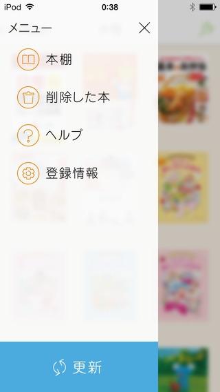 「電子書籍アプリ mibon(ミボン)」のスクリーンショット 3枚目
