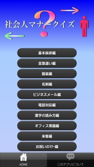 「社会人マナークイズ」のスクリーンショット 2枚目