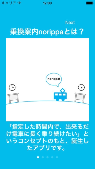 「乗換案内norippa ~指定時間内で電車にできるだけ長く乗り続ける経路をご案内~」のスクリーンショット 1枚目