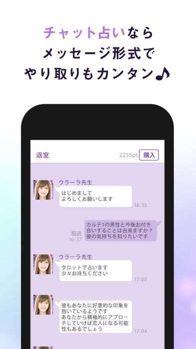 「ウラーラ - 占い アプリ -」のスクリーンショット 3枚目