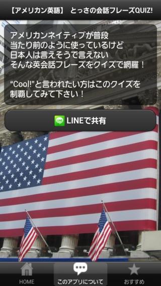 「【アメリカン英語】とっさの英会話フレーズQUIZ!」のスクリーンショット 3枚目