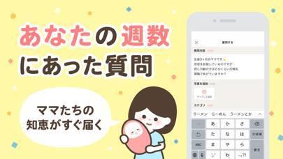 「ママリ - 妊娠・出産で悩む女性向けQ&Aアプリ」のスクリーンショット 2枚目