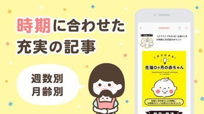 「ママリ - 妊娠・出産で悩む女性向けQ&Aアプリ」のスクリーンショット 3枚目