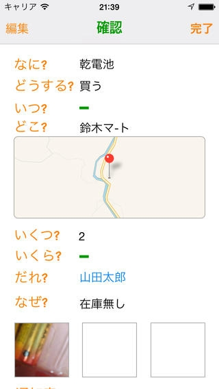 「リマインダー5W3H」のスクリーンショット 3枚目