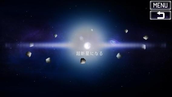 「星の物語 (The Story of a Star)」のスクリーンショット 2枚目