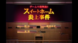 「ゲームで裁判員! スイートホーム炎上事件」のスクリーンショット 1枚目