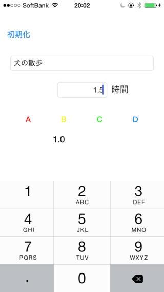 「タイムマネジメント1.0」のスクリーンショット 1枚目