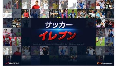 「LINE サッカーイレブン」のスクリーンショット 1枚目
