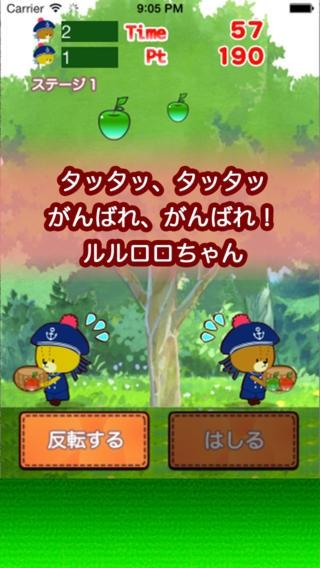 「がんばれルルロロ!今日のお仕事はたくさんリンゴをとること」のスクリーンショット 2枚目