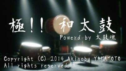「極!! 和太鼓」のスクリーンショット 1枚目