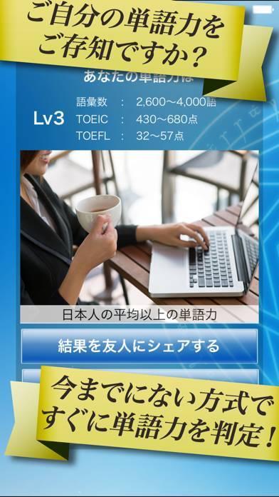 「最後の英単語学習!マジタン」のスクリーンショット 1枚目