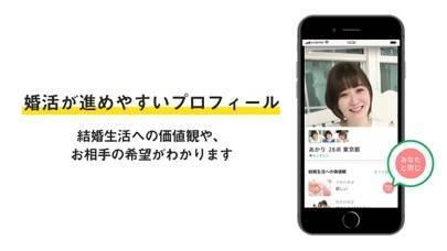 「婚活アプリ-youbride-婚活 に最適なマッチングアプリ」のスクリーンショット 2枚目