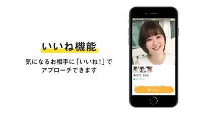 「婚活アプリ-youbride-婚活 に最適なマッチングアプリ」のスクリーンショット 3枚目