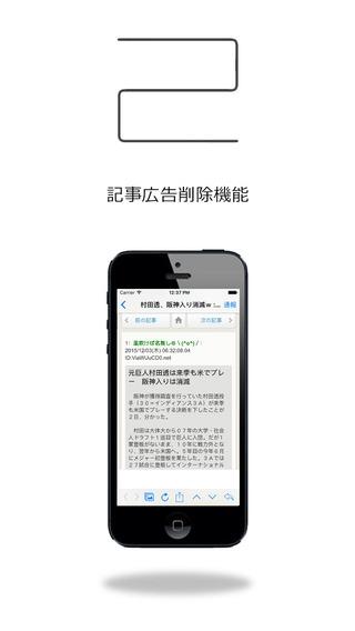 「新しい2chまとめビューアー 2Style」のスクリーンショット 2枚目