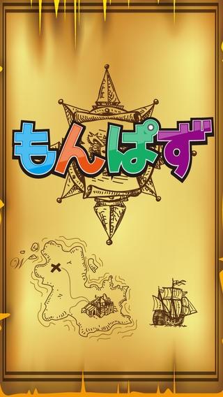「もんぱず【モンスターパズル】」のスクリーンショット 3枚目
