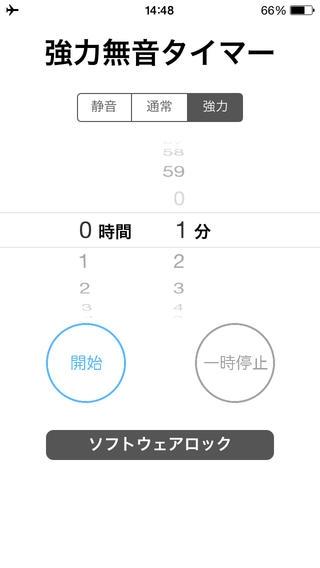 「強力無音タイマー – 電車、図書館向けサイレントバイブアラームアプリ for iPhone」のスクリーンショット 3枚目