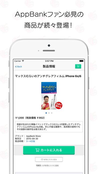 「AppBank Store - iPhoneケースアクセサリ」のスクリーンショット 3枚目