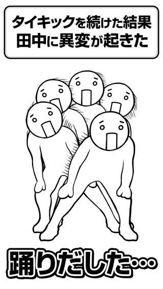 「踊る田中」のスクリーンショット 1枚目