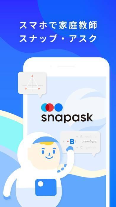 「Snapaskいつでも、どこでも、学習サポート」のスクリーンショット 1枚目