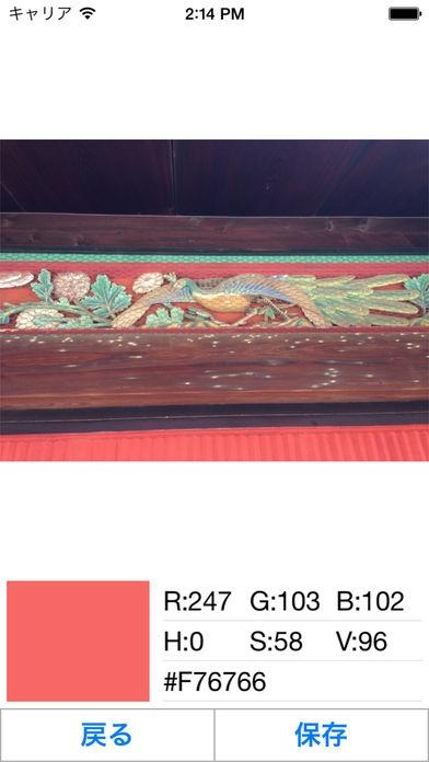 「カラコル - 色彩抽出カラーピッカー」のスクリーンショット 3枚目