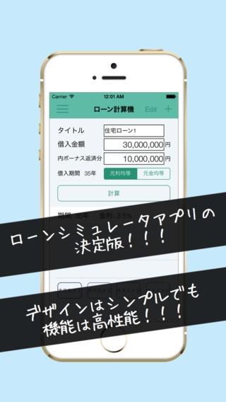 「ローン計算機+」のスクリーンショット 1枚目