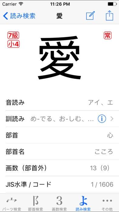 「パーツで漢字検索」のスクリーンショット 2枚目