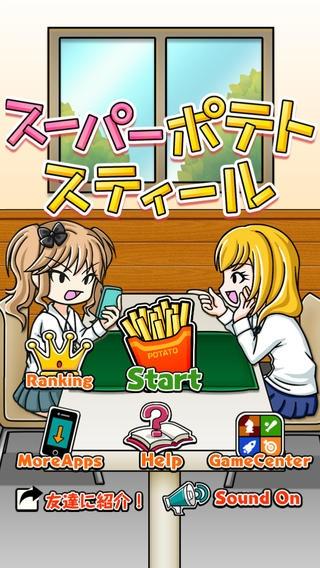 「スーパーポテトスティール~無料暇つぶしゲーム~」のスクリーンショット 3枚目