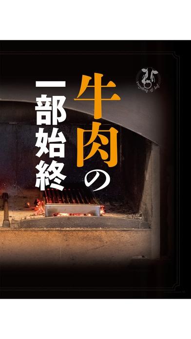 「月刊料理王国」のスクリーンショット 3枚目