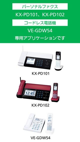「スマートフォンコネクト」のスクリーンショット 1枚目