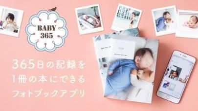 「フォトブック・赤ちゃん写真アルバム  Baby365」のスクリーンショット 1枚目