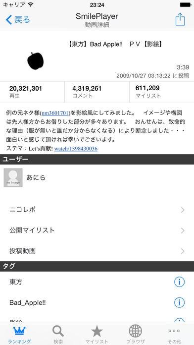「SmilePlayer2 for ニコニコ動画」のスクリーンショット 3枚目