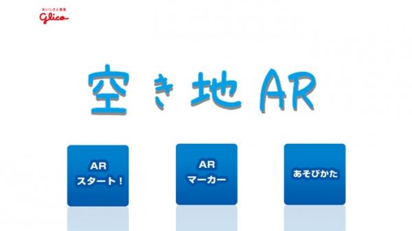 「グリコxSTAND BY MEドラえもん3D」のスクリーンショット 1枚目