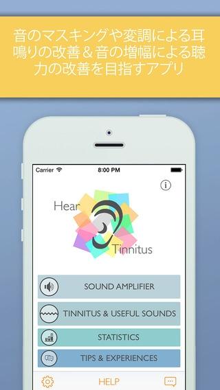 「聴力 & 耳鳴り改善 - Sound Amplifier And Tinnitus Masker App」のスクリーンショット 1枚目