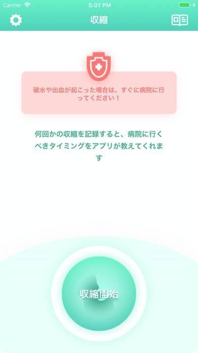 「陣痛あぷり・ 陣痛アプリ・陣痛」のスクリーンショット 3枚目