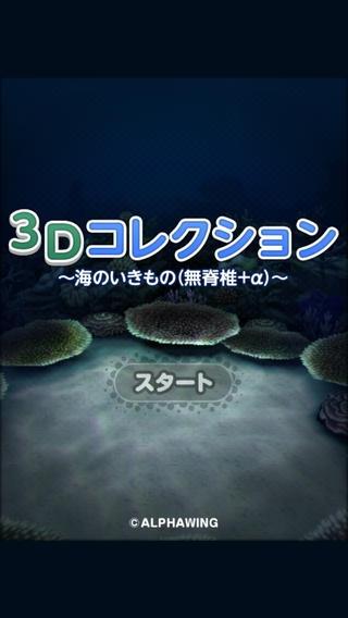 「3Dコレクション 海のいきもの 無脊椎動物」のスクリーンショット 1枚目