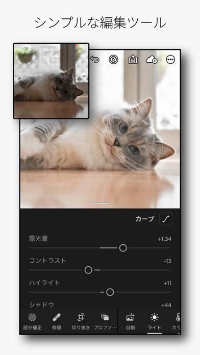 「Adobe Lightroom:画像編集・写真加工フィルター」のスクリーンショット 1枚目