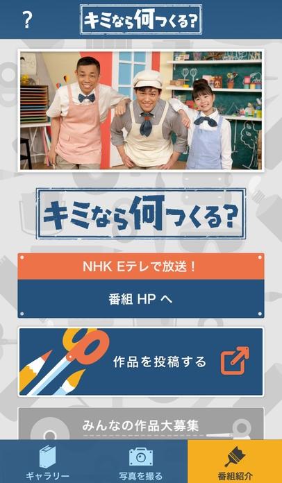 「NHK スクール図工 キミなら何つくる?」のスクリーンショット 1枚目