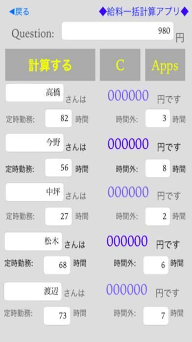 「給料一括計算アプリ」のスクリーンショット 2枚目