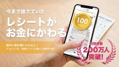 「レシートがお金にかわるアプリCODE(コード)」のスクリーンショット 1枚目