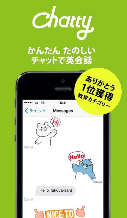 「英語学習、英会話チャットが毎日10分無料:Chatty」のスクリーンショット 1枚目