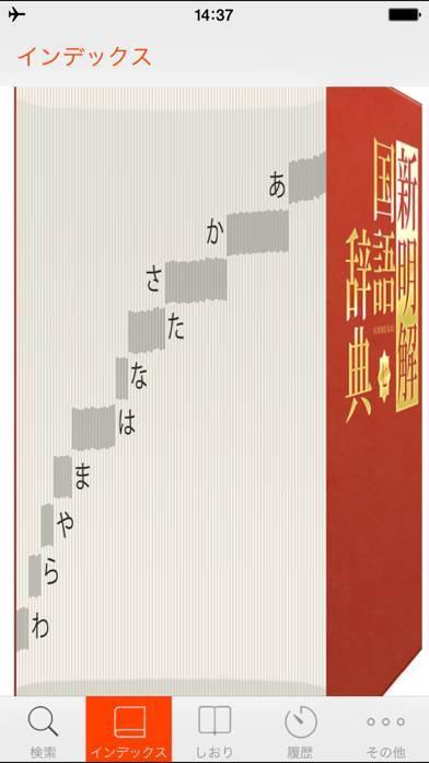 「【優待版】新明解国語辞典 第七版 公式アプリ」のスクリーンショット 1枚目
