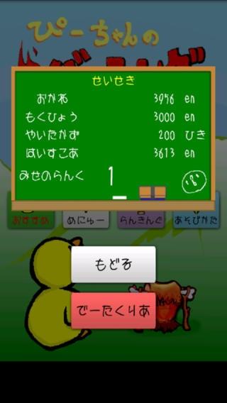 「ぴーちゃんのバーニング!」のスクリーンショット 3枚目